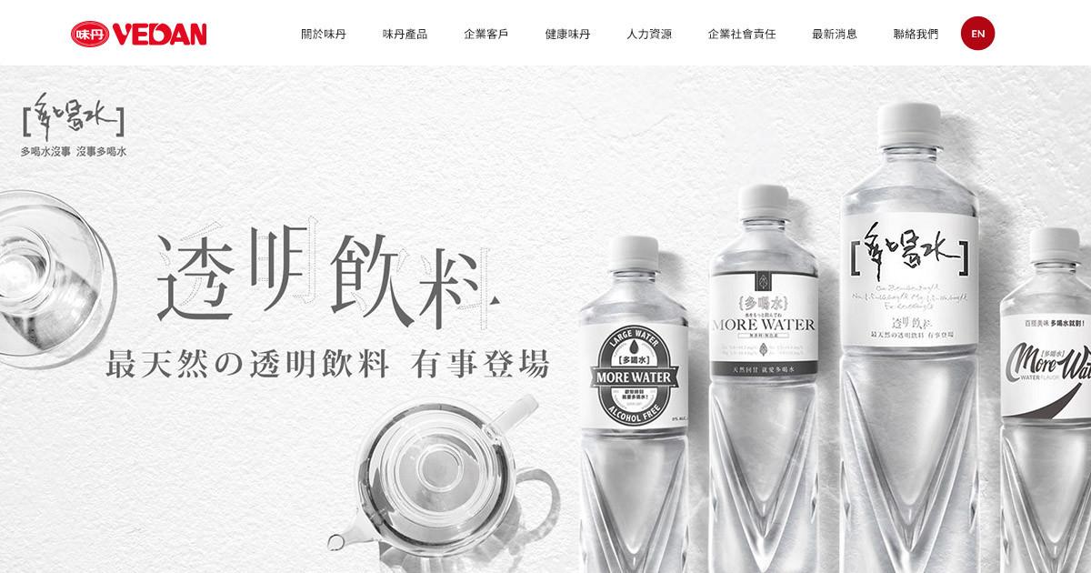 味丹网站设计