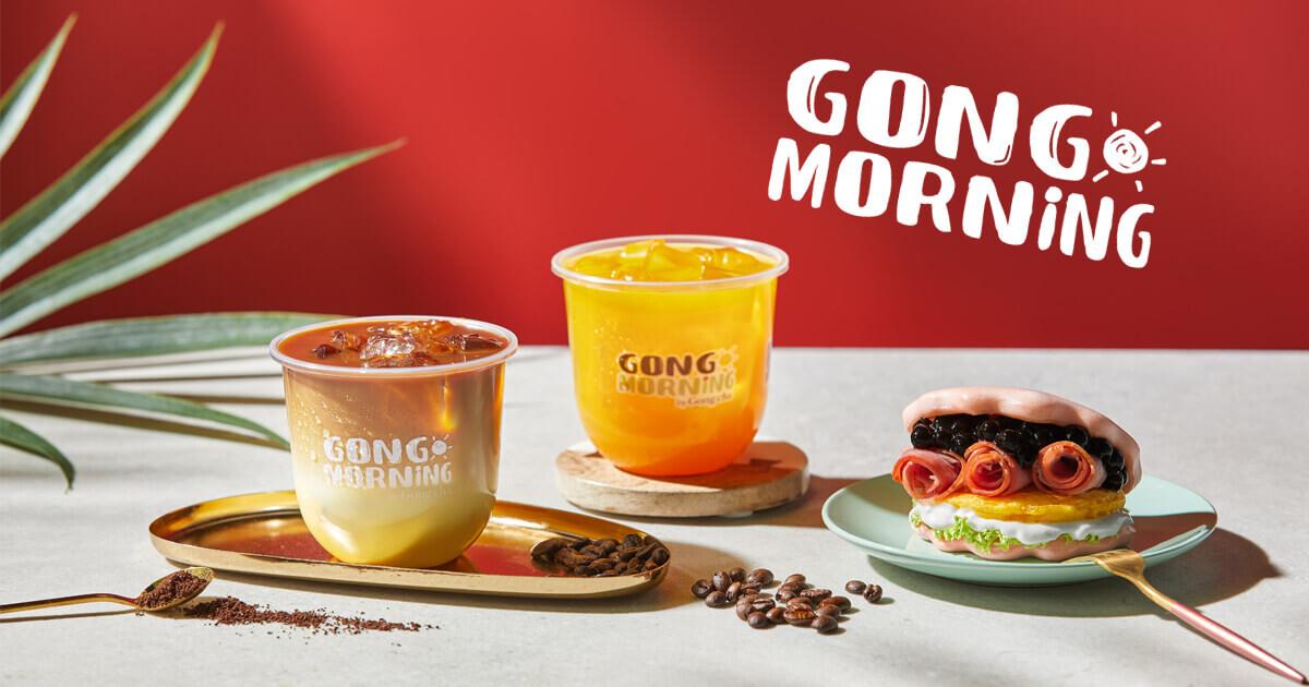 黃金早餐在貢茶